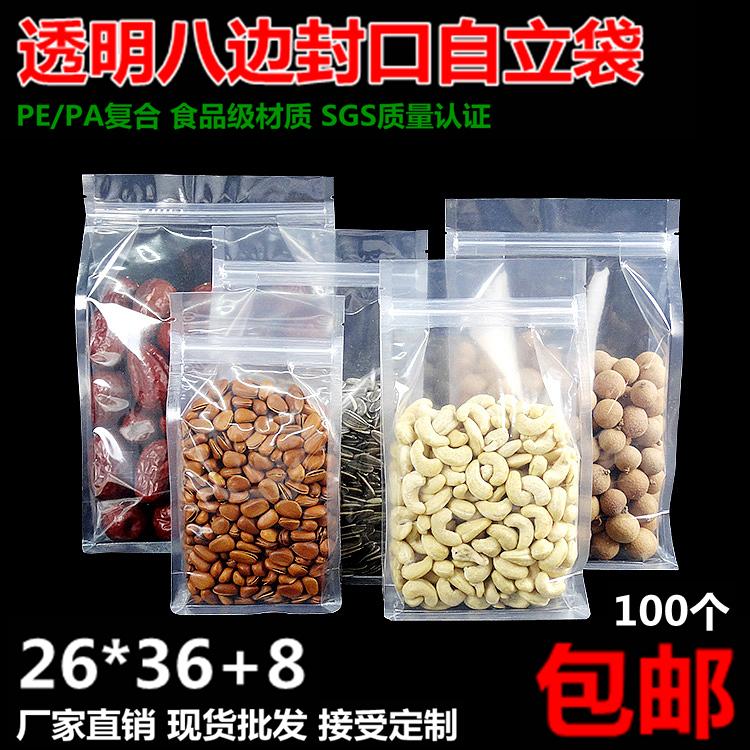透明八�封口袋26*36+8自立自封袋休�e食品包�b袋塑料自封袋1���r