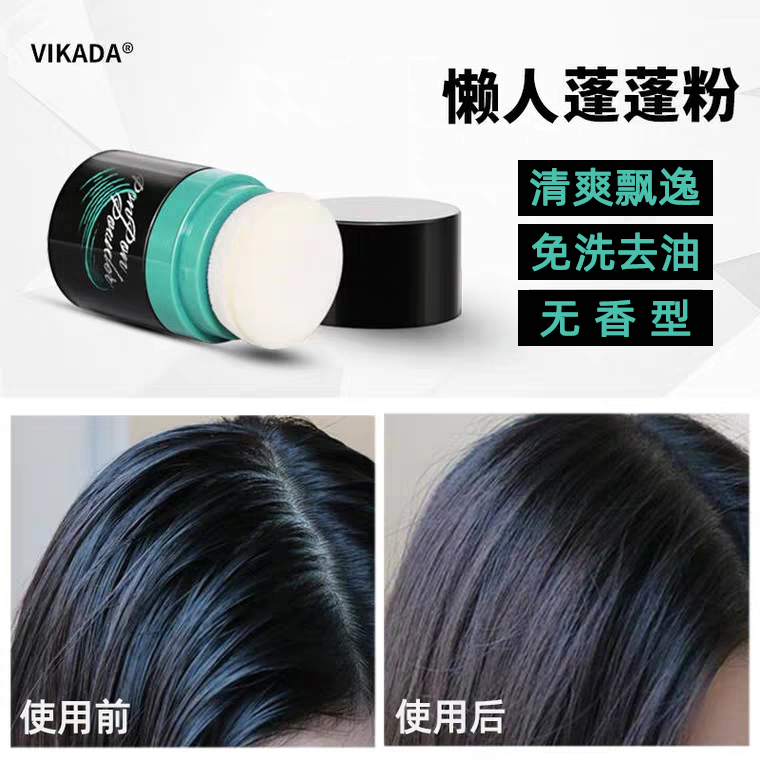 The same style of dry hair fluffy powder