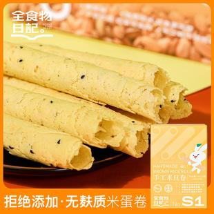 【全食物日記】無麩質組合 手工糙米蛋卷米旦卷芝麻味