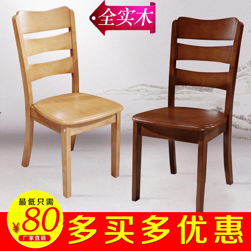 全实木椅子家用靠背椅餐厅靠背凳简约酒店饭店木椅子白色实木餐椅