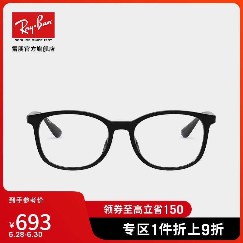 RayBan雷朋光学镜架全框简约古典男女款近视眼镜框0RX7093D可定制