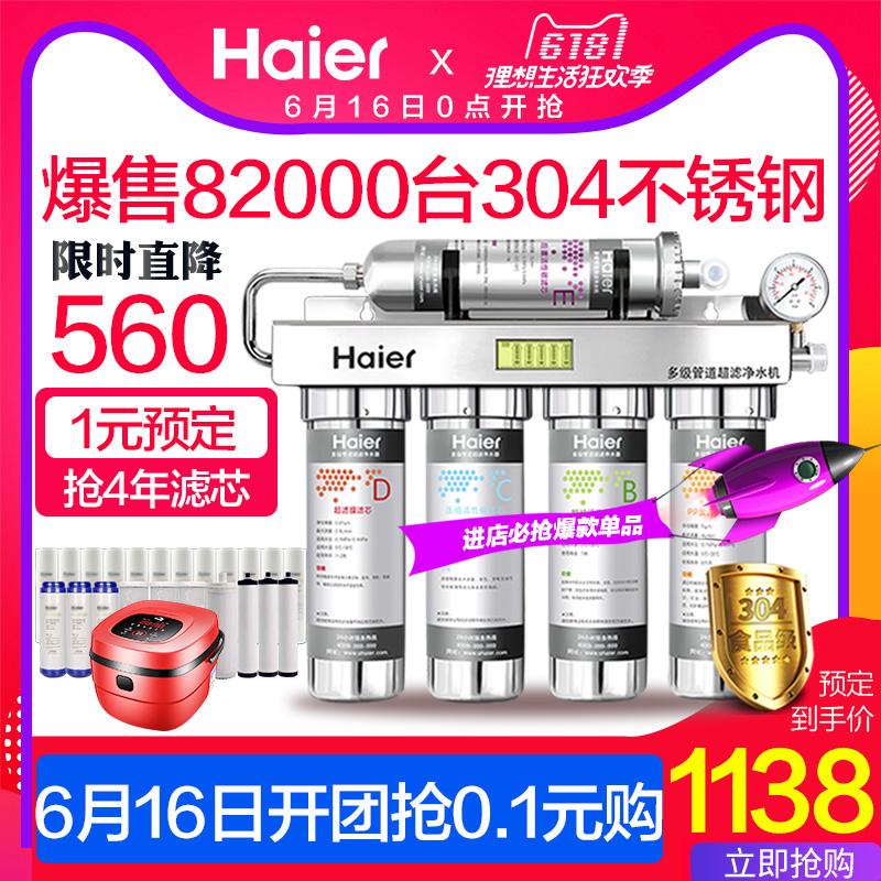 海尔 HU603-5(A)净水器好不好,评价