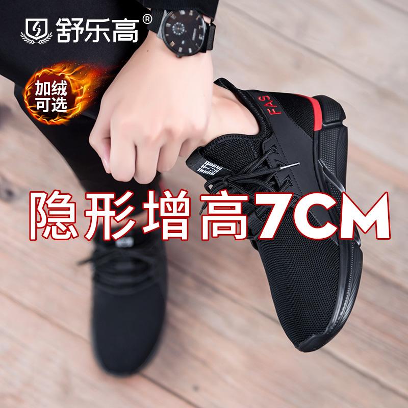 2020新款内增高冬季加绒10cm增高鞋
