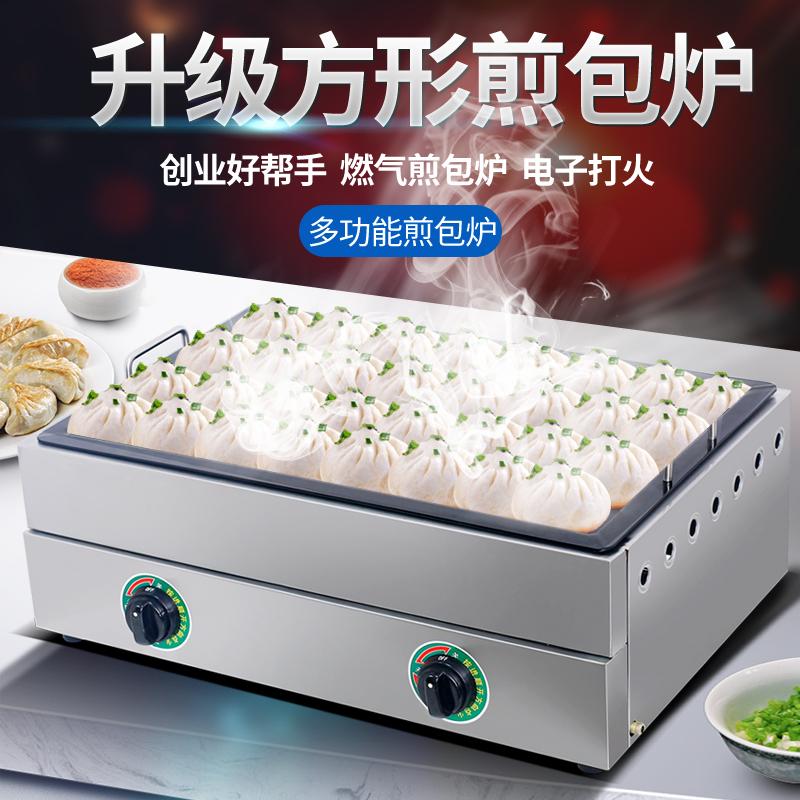 2019商用煤气煎包炉方形台式不粘锅10-15新券
