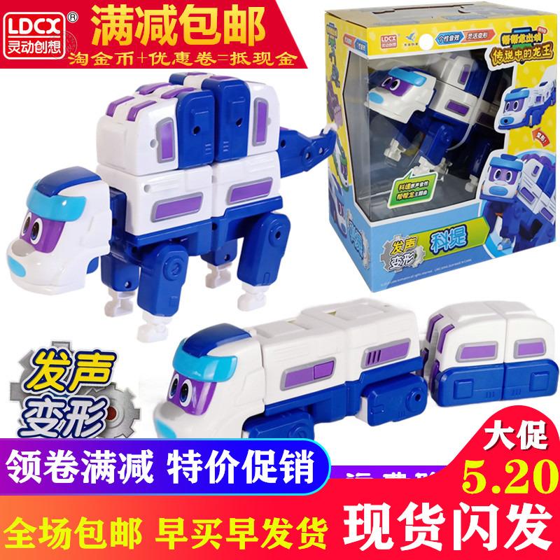 灵动创想邦邦棒棒帮帮龙出动恐龙儿童男孩变形发声玩具科堤套装包