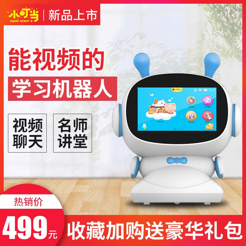 普耐尔学习机器人智能对话高科技wifi可视频陪伴教育儿童ai早教机