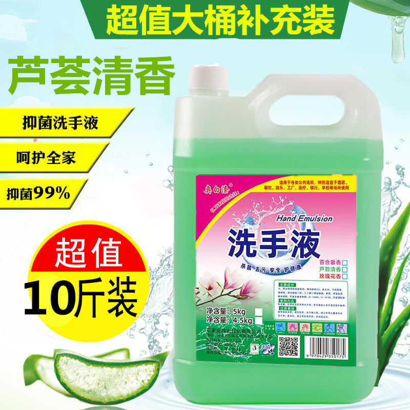 A sufficient 10 kg barrel of sterilization and disinfection hand sanitizer is supplemented with childrens Aloe bacteriostasis household commercial large bottle