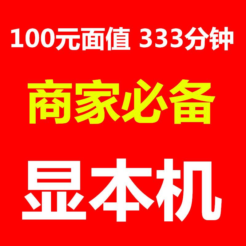 Общенациональный общий сеть телефон заряжать значение карта 100 юань мобильный телефон программное обеспечение мобильный телефон долго способ заметный это машинально возвращение диск прямо диск карта