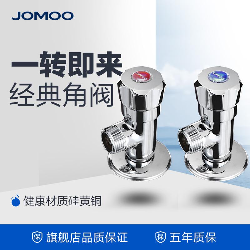 JOMOO九牧卫浴配件 铜镀铬角阀 单冷单热三角阀冷热水74056/44056