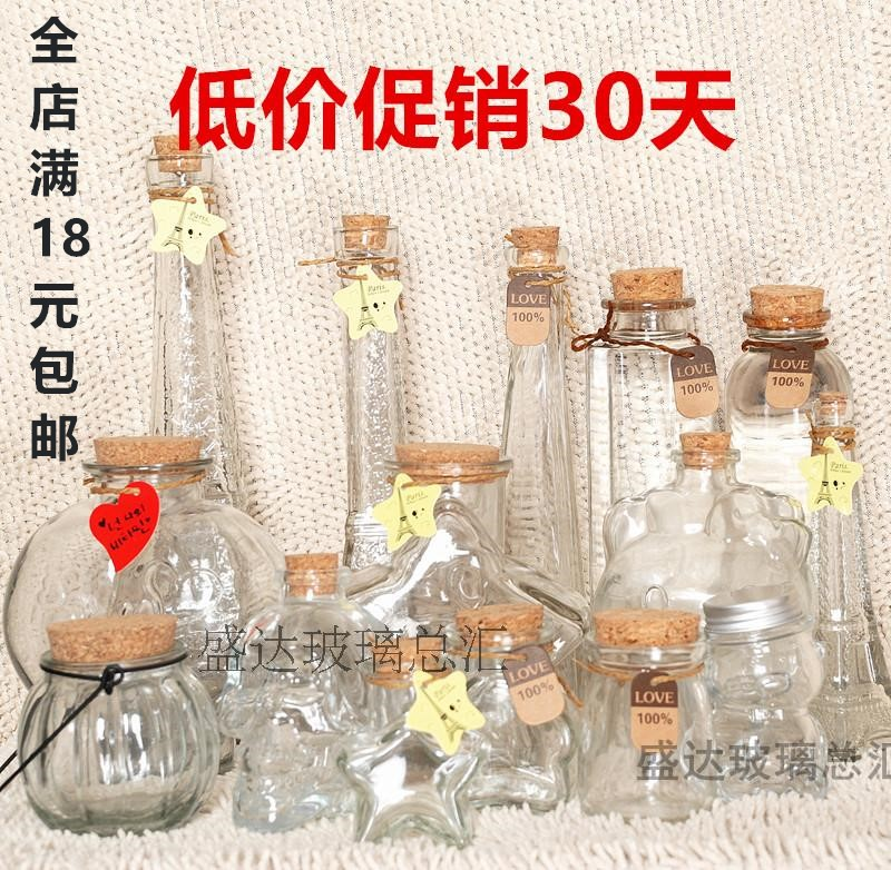 DIY счастливый стеклянные бутылки муза друфтующие бутылки желая бутылка творческий звезда бутылка радуга бутылка звезда бутылка материал