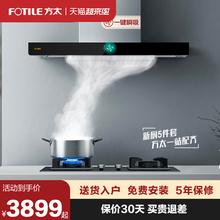 方太EMC2TH3128BHC抽油烟机燃气灶套餐烟机灶具套装官方旗舰店