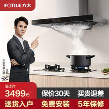 方太EMC2+TH33B/TH33G抽油烟机燃气灶套餐烟机灶具套装官方旗舰店