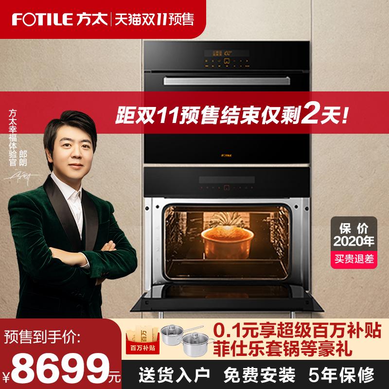 方太E2T电蒸箱+E2T烤箱智能触控嵌入式家用蒸汽蒸烤烘焙两件套餐