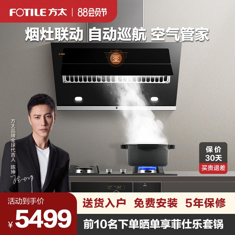 方太JQD10T+HC86BE吸抽油烟机套餐燃气灶煤气灶烟灶烟机灶具套装