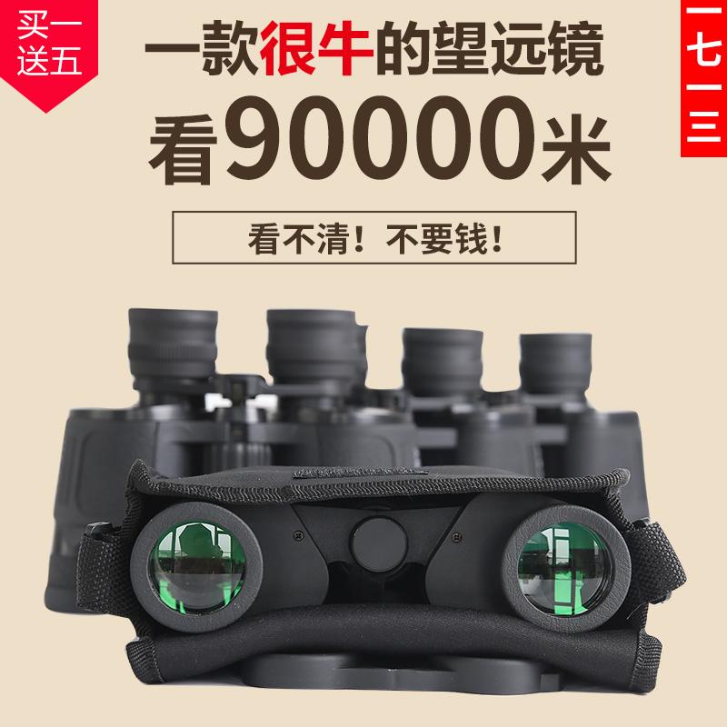 一七一三手机双筒望远镜高倍高清夜视儿童望眼镜钓鱼演唱会
