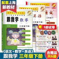 2021春 跟我学三年级下册 语文+数学+英语N版 3年级下册/第二学期 部编版上海小学教材配套同步辅导教材全解课本习题讲解
