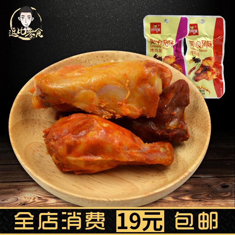 好味屋奥尔良风味小鸡腿烤鸡翅根20g香辣味烤小鸡腿零食肉制品