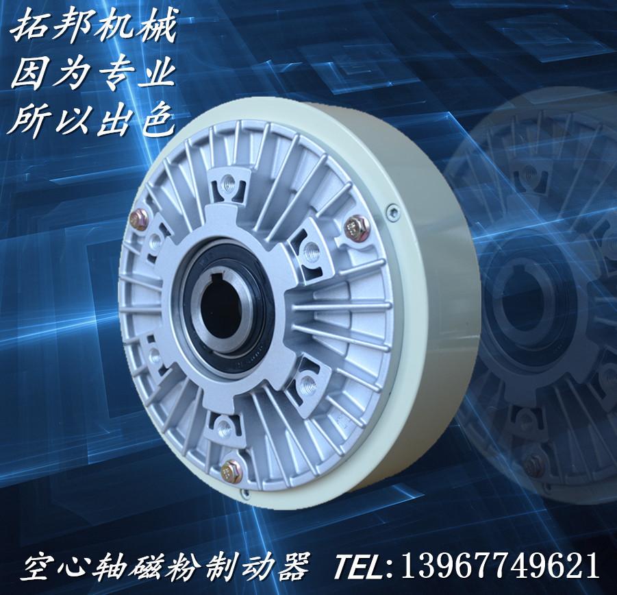 空心轴制动器孔式磁粉离合24V张力控制器中空轴电磁粉末电机刹车