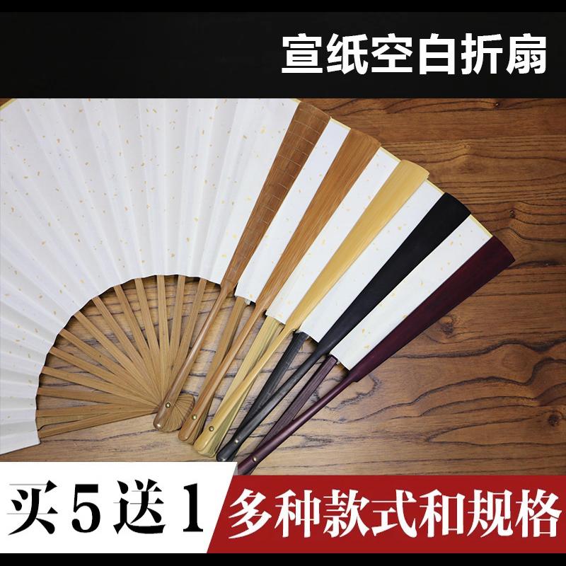 扇子7-12寸の中国風の男女式の宣紙の扇子の空白の扇子の竹の節の扇子のカスタマイズの絵画の創作diy