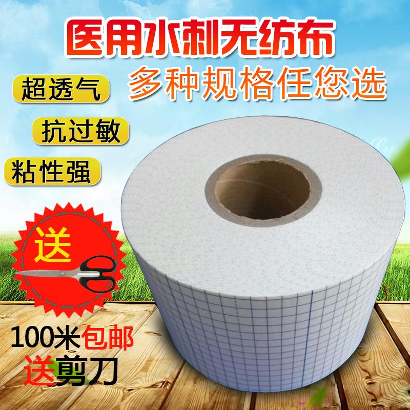 100 метров пакет mail вода шип ткань крем медицина фиксированный лента воздухопроницаемый анти аллергия S рот легко рвать самоклеящийся лента