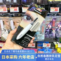 SE11电烫持久定型自然卷翘睫毛夹SE10日本松下电动睫毛卷翘器EH
