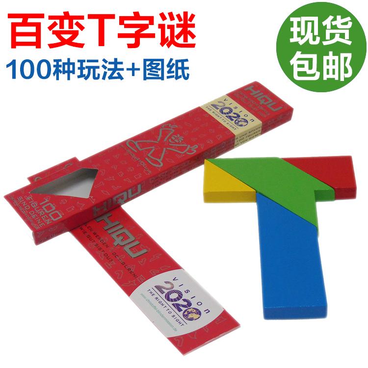 儿童木质t字谜四七巧板益智玩具满15.00元可用6.5元优惠券