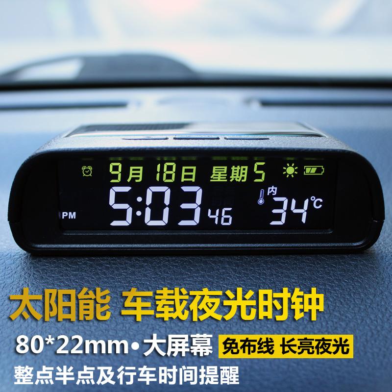 太阳能汽车时钟温度计夜光车载电子表车用测温表免接线自动开关机