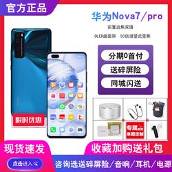 nova7pro【现货降价】huawei /华为