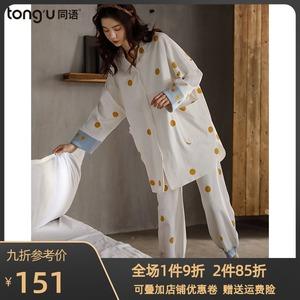 同语新款睡衣女春秋季纯棉长袖全棉韩版可爱波点可外穿家居服套装