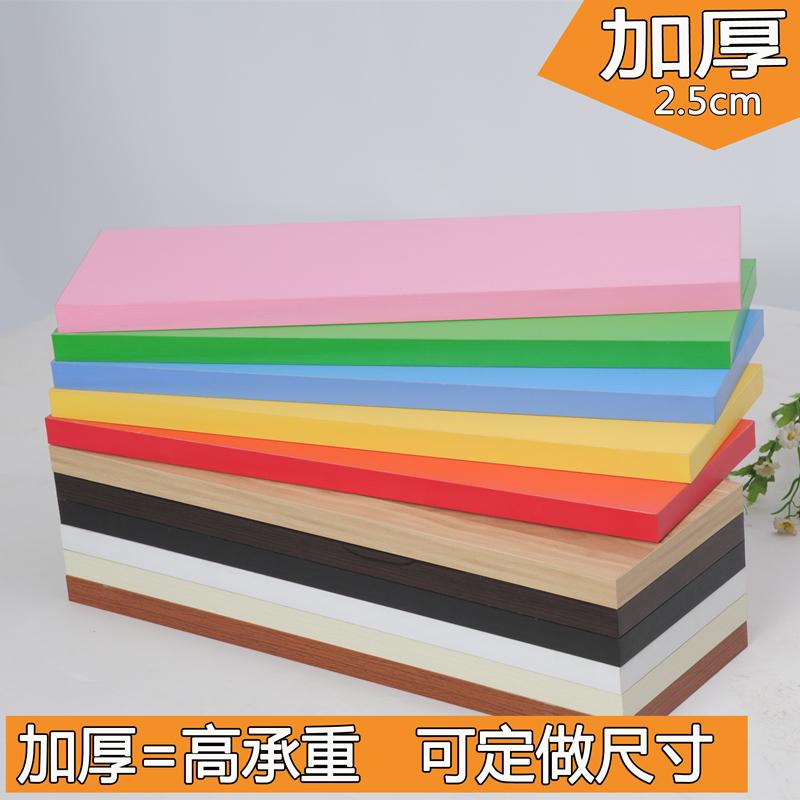 一字搁板 墙面置物架版 固定在墙上的搁物板 简约实用板块小家具