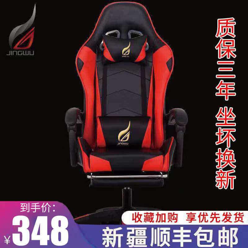 新疆包邮电脑椅家用办公椅网吧竞技LOL赛车椅主播座椅游戏电竞椅