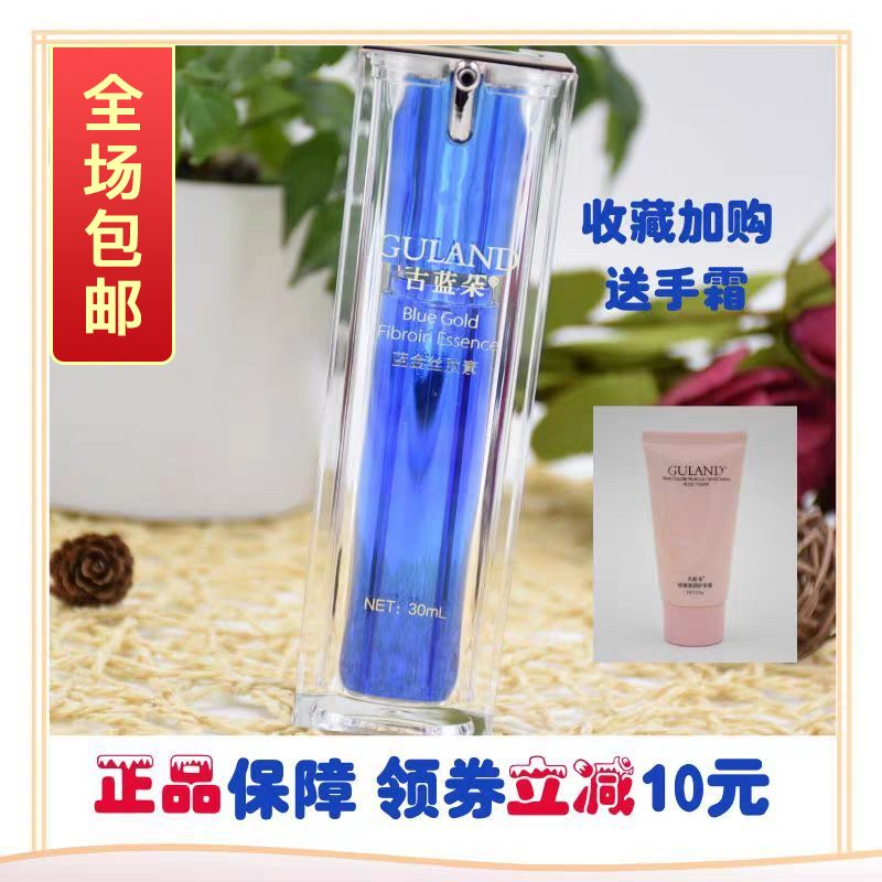 Ancient blue flower eye cream blue gold silk peptide to remove dark circles, eye bags, fine lines, moisturizing, moisturizing, lifting and tightening