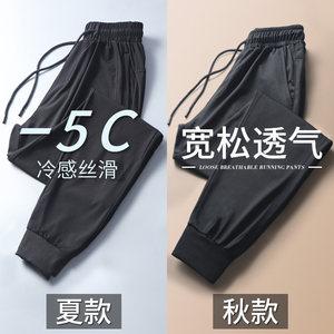 运动长裤男士夏季薄款冰丝宽松休闲速干健身束脚跑步裤子女卫裤潮