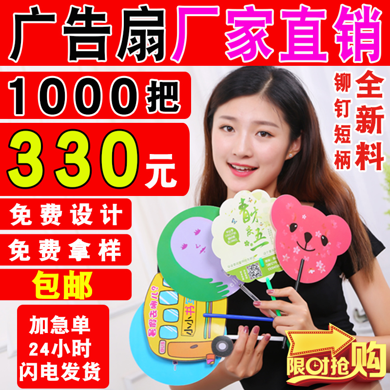 广告扇定做1000把pp塑料扇宣传促销卡通广告扇子定制医院学校招生