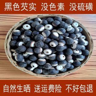 肇庆老品种黑芡实一斤鸡头米肇实大颗粒欠实干货500g 包邮 黑色茨实