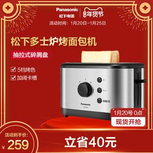松下P400烤面包机家用多功能小型迷你早餐机吐司机全自动多士炉