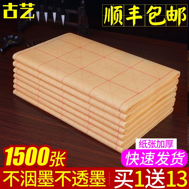Бумага из бамбука Артикул 544165568632
