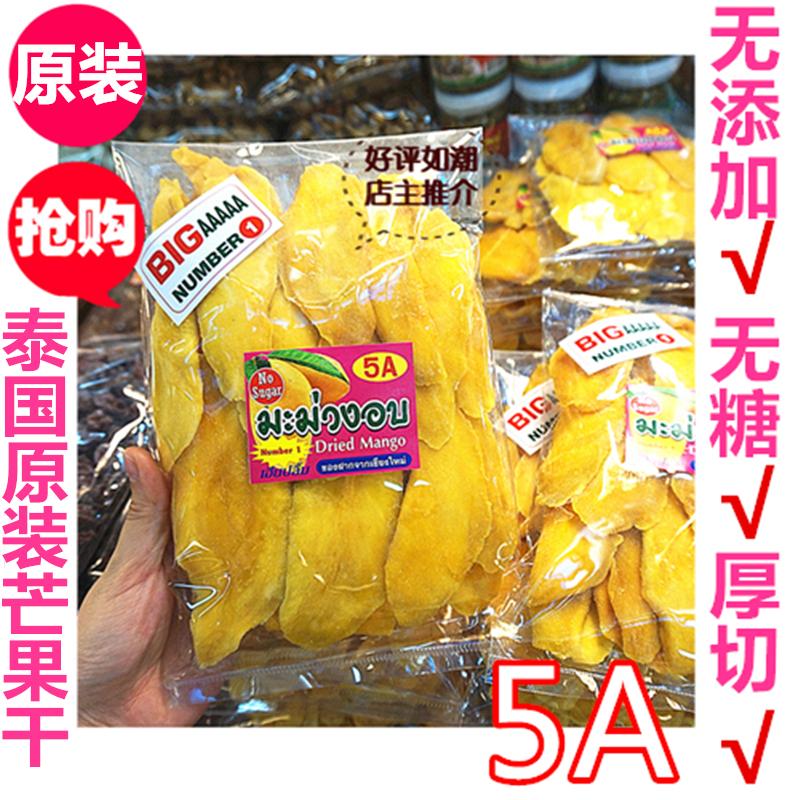 泰国芒果干500g原装清迈特产水果干 象牙芒青芒5a Dried mango