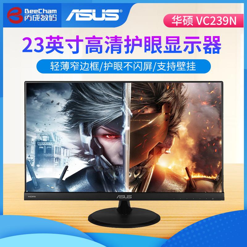 华硕VC239N/W 白色 23英寸高清显示器IPS面板窄边框纤薄支持壁挂