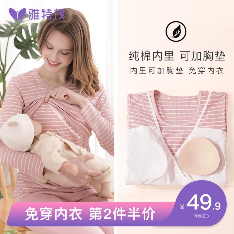 孕产妇哺乳春秋衣纯保暖喂奶打底衫券后49.90元