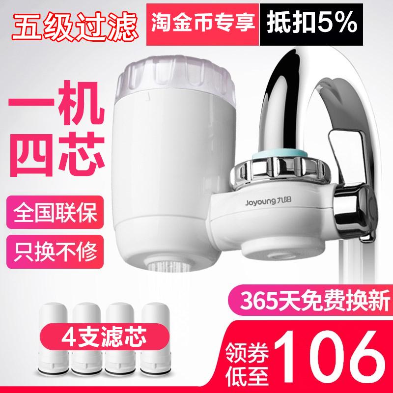 九阳净水器 家用自来水厨房净化器水龙头活性炭直饮滤水器JYW-T03