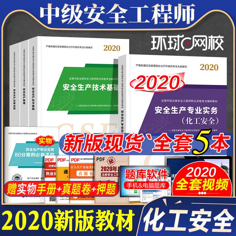 新版2020年注册安全师工程师教材课本全套化工安全专业实务中级注安师 2020年安全工程师辅导用书注安大百科出版社 环球网校安全师