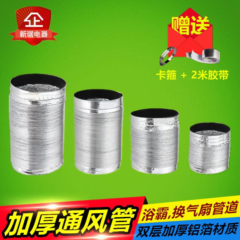 80mm排风换气扇管道卫生间浴霸通风管铝箔软管双层加厚新风系统