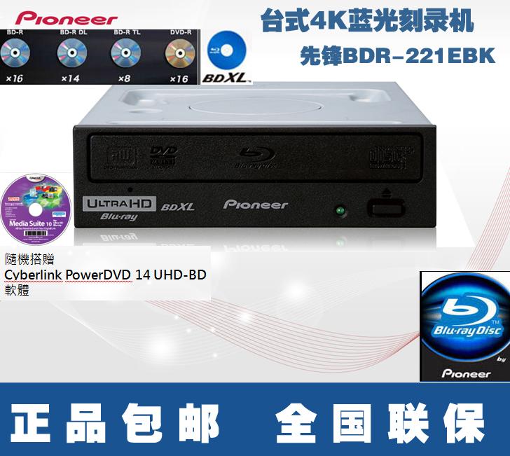 Pioneer пионер blu-ray гравировка запись машинально BDR-211EBK поддерживать 4K blu-ray трансляция BD/DVD/CD компакт-диски