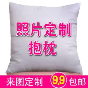 diy来图定制照片创意明星学生抱枕