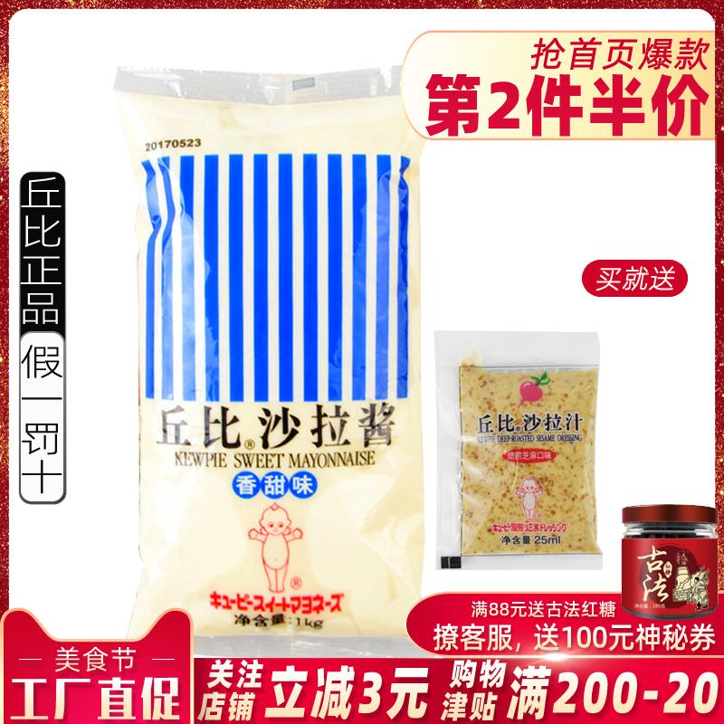 新品|丘比香甜味沙拉醬1kg袋裝蛋黃醬壽司料理海苔紫菜包飯醬商用