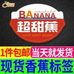 236#香甜香蕉标签都乐佳农超甜蕉菲律宾软糯贴纸水果商标现货
