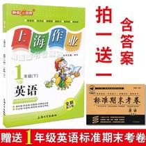正版现货上海作业一年级下英语牛津N版1年级下册第二学期 上海小学教材配套同步课后练习 上海大学出版社