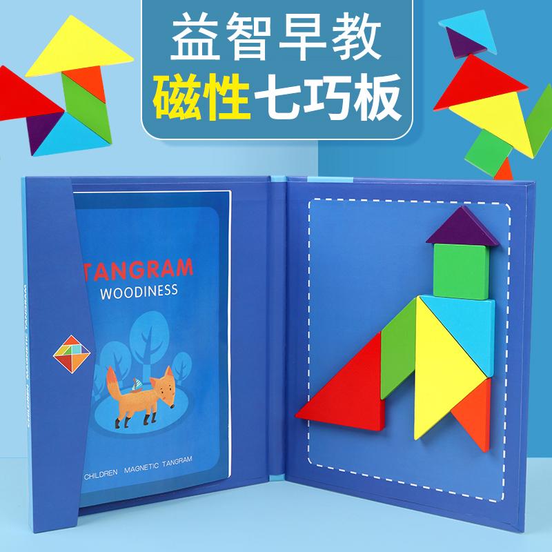 限2000张券儿童开发大脑磁性七巧板磁力贴智力拼图小学生幼儿园早教益智玩具