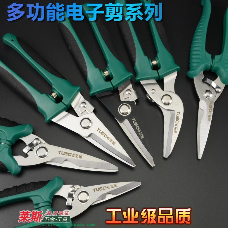 工业电工剥线剪剥皮剪电工剪线槽剪轻钢电缆铁皮剪多功能电子剪刀